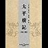 太平广记(第1册)