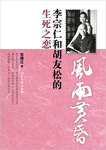 Book Love in Dawn (Legend of Love between Li Zongren and Hu Yousong) (Chinese Edition)