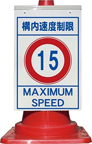 コーン看板 構内速度制限 15km以下 全面反射