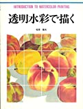Introduction to Watercolor Painting (Easy Start Guides) (Japanese and English Edition)