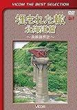 Railroad - Vicom Best Selection Umoreta Wadachi Hokkaido Hen Haisen Ato Tanpo [Japan LTD DVD] DL-4231
