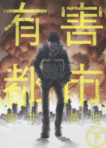 有害都市 下 (ヤングジャンプコミックス)