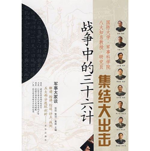 war Sanshiliuji (paperback)(Chinese Edition)