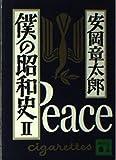 僕の昭和史〈2〉 (講談社文庫)