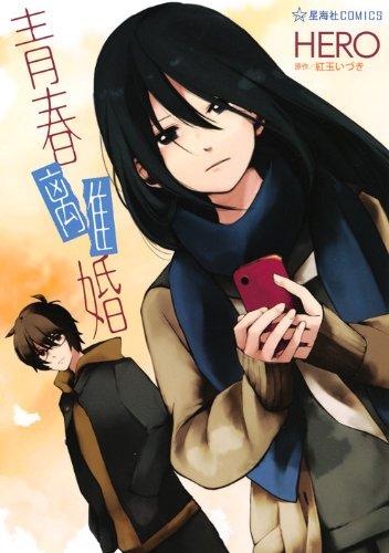 青春離婚 (星海社COMICS)