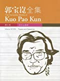img - for Paper And Speeches (Chinese Edition) book / textbook / text book