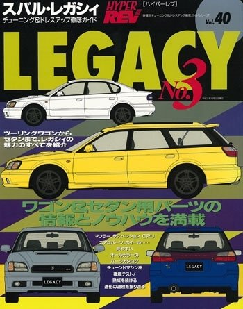 subaru-legacy-no3-hyper-rev-vol40
