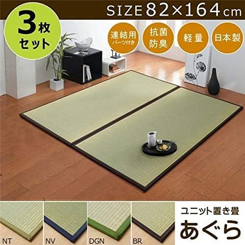 置き畳 1畳 国産 い草ラグ 『あぐら』 ナチュラル 約82×164cm 3枚組