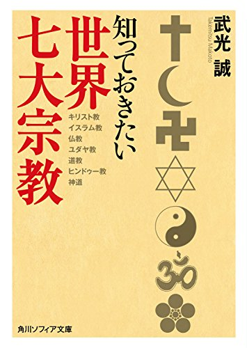知っておきたい世界七大宗教 (角川ソフィア文庫)