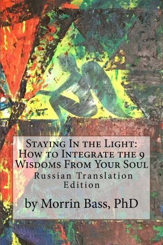 Staying In the Light: How to Integrate the 9 Wisdoms From Your Soul (Russian Edition)