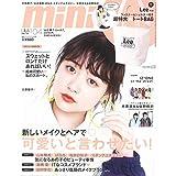 2019年4月号 カバーモデル:大原 櫻子( おおはら さくらこ )さん