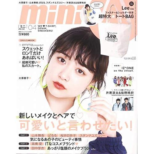 mini 2019年4月号 表紙画像