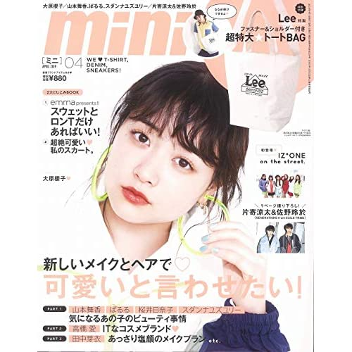 mini 2019年4月号 画像