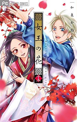 女王の花 15 スペシャルファンブック付き限定版 (フラワーコミックス)