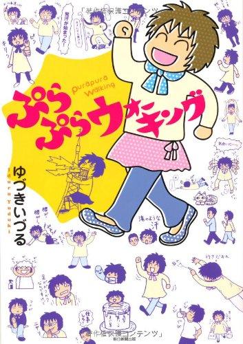 ぷらぷらウォーキング (朝日コミックス)
