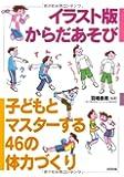 イラスト版からだあそび―子どもとマスターする46の体力づくり
