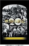 NHKスペシャル 映像の世紀 SPECIAL BOX [DVD](山根基世/加古隆)