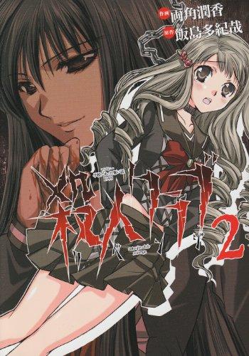 殺人クラブリベンジ 2―アバシー学校であった怖い話1995 (電撃コミックス)