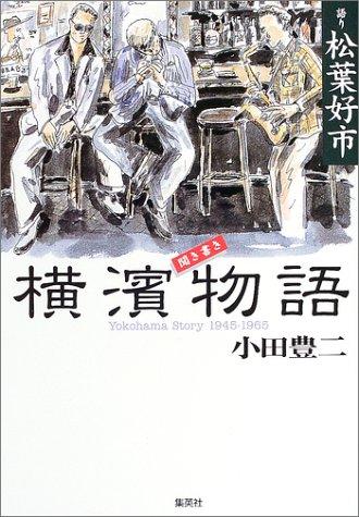 聞き書き 横浜物語―Yokohama Story 1945‐1965