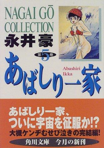 Abashiri family (Volume 5) (Kadokawa Bunko) (1997) ISBN: 4041978084 [Japanese Import]