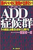 ADD(アッド)症候群―頭がいいのに勉強が出来ない その原因と治療法を初めて公開する
