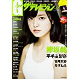 G ザテレビジョン 2020年 vol.47