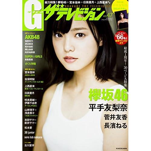 G ザテレビジョン 2020年 vol.47 表紙画像
