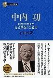 日本の企業家 6 中内功 理想に燃えた流通革命の先導者 (PHP経営叢書)