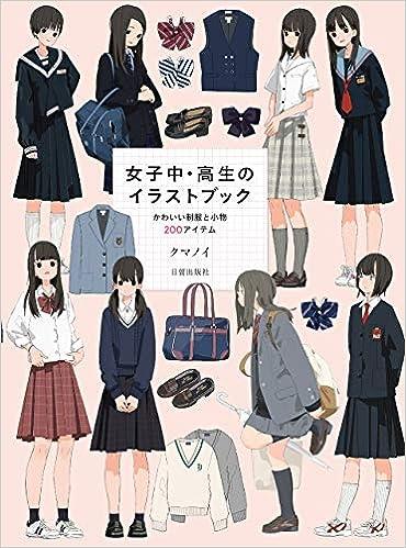 女子中・高生のイラストブック かわいい制服と小物200アイテム
