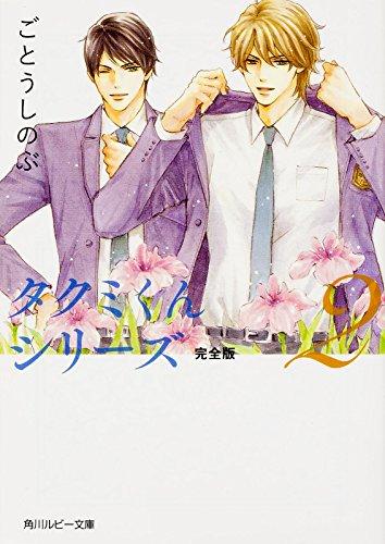 タクミくんシリーズ 完全版 (2) (角川ルビー文庫)