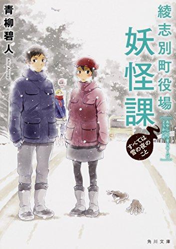 綾志別町役場妖怪課 すべては雪の夜のこと (角川文庫)