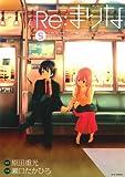Re:まりな 5 (ジェッツコミックス)