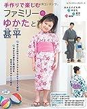 ファミリーのゆかたと甚平 (レディブティックシリーズno.4211)