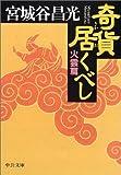 奇貨居くべし―火雲篇 (中公文庫)