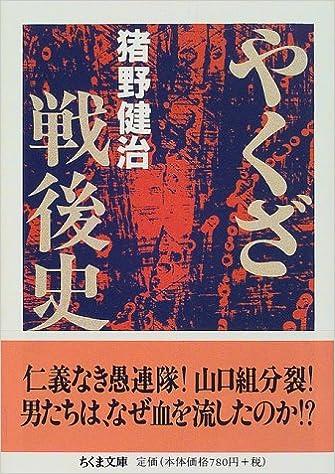 やくざ戦後史 (ちくま文庫) | 猪野 健治 |本 | 通販 | Amazon