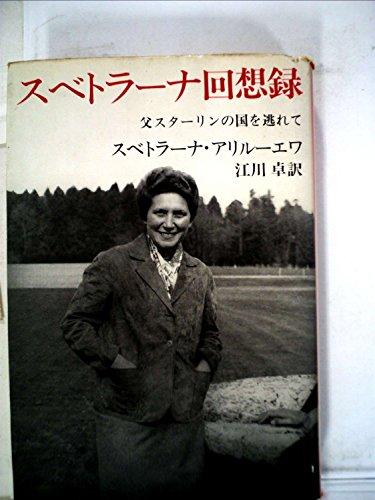 スベトラーナ回想録―父スターリンの国を逃れて (1967年)