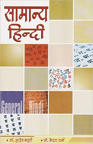 Beaches] Hindi grammar book for ias