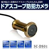 【NET-SC-DS01】 ドアスコープ型 防犯カメラ 屋内タイプ 特殊形状カメラ