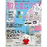 2019年夏号 MOOMIN(ムーミン)母子手帳ポーチ&ストラップ