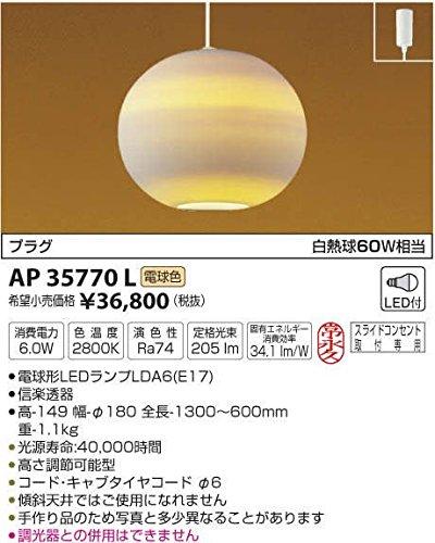 コイズミ照明 和風照明 とことわ透陽 プラグ 電球色 AP35770L B008P9TU2C