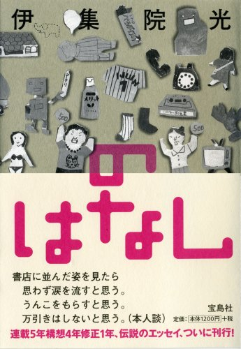 No hanashi [Japanese Edition] pdf epub
