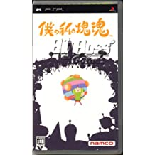 Boku no Watashi no Katamari Damacy [Japanese Import]