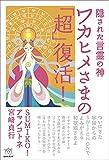 隠された言霊の神 ワカヒメさまの「超」復活!