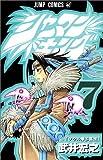 シャーマンキング (7) (ジャンプ・コミックス)