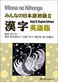Minna No Nihongo : Kanji Ii (English Edition), Corp, 3a and Nishiguchi, 4883192024