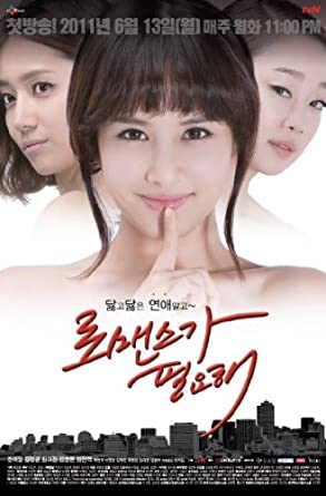 Amazon com: I Need Romance (Korean Drama) English/Chinese subtitle