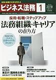 ビジネス法務 2018年 01 月号 [雑誌]