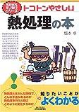 トコトンやさしい熱処理の本 (B&Tブックス―今日からモノ知りシリーズ)