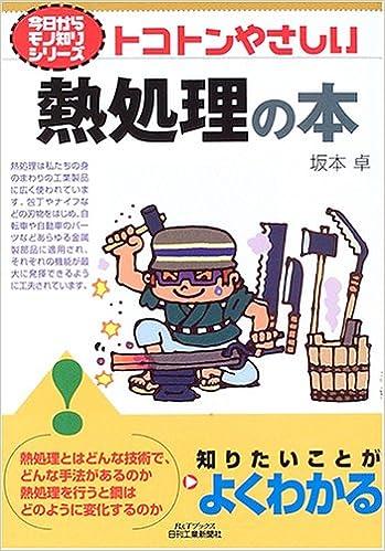 Book's Cover of トコトンやさしい熱処理の本 (B&Tブックス―今日からモノ知りシリーズ) (日本語) 単行本 – 2005/10/1