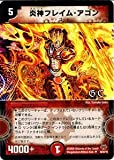 Japan Import [Duel Masters] flame God Flame Agon DMC55-056UC